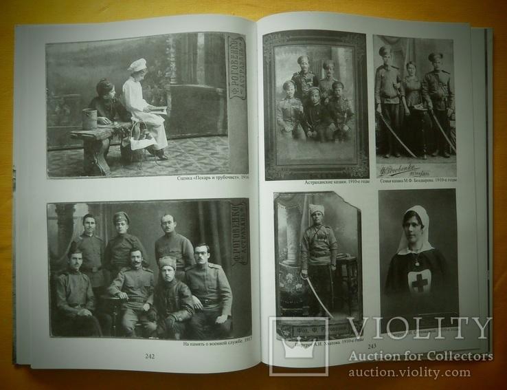 """Книга""""Фотография в Астрахани""""1861-1920г.Тираж 1000 экз., фото №9"""