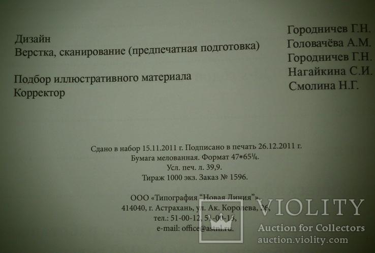 """Книга""""Фотография в Астрахани""""1861-1920г.Тираж 1000 экз., фото №10"""