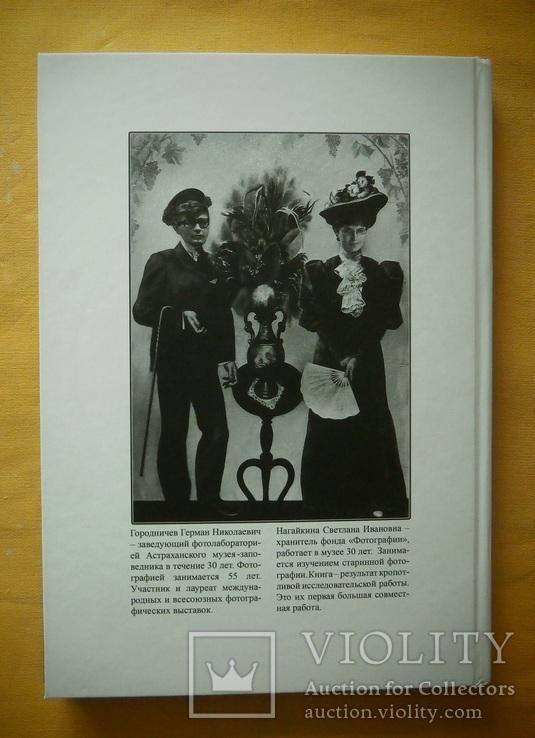 """Книга""""Фотография в Астрахани""""1861-1920г.Тираж 1000 экз., фото №11"""
