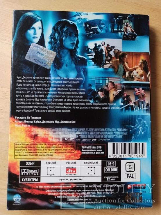 DVD Пророк, фото №3