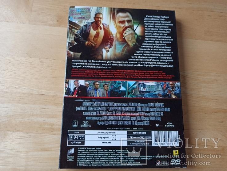 DVD Захват подземки 123, фото №3