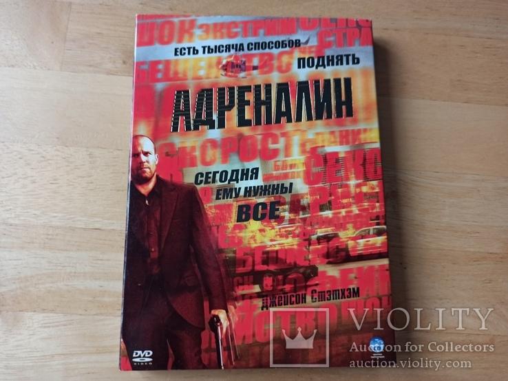 DVD Адреналин, фото №2