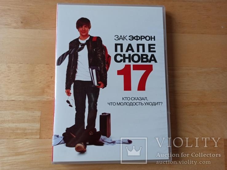 DVD Папе снова 17, фото №2