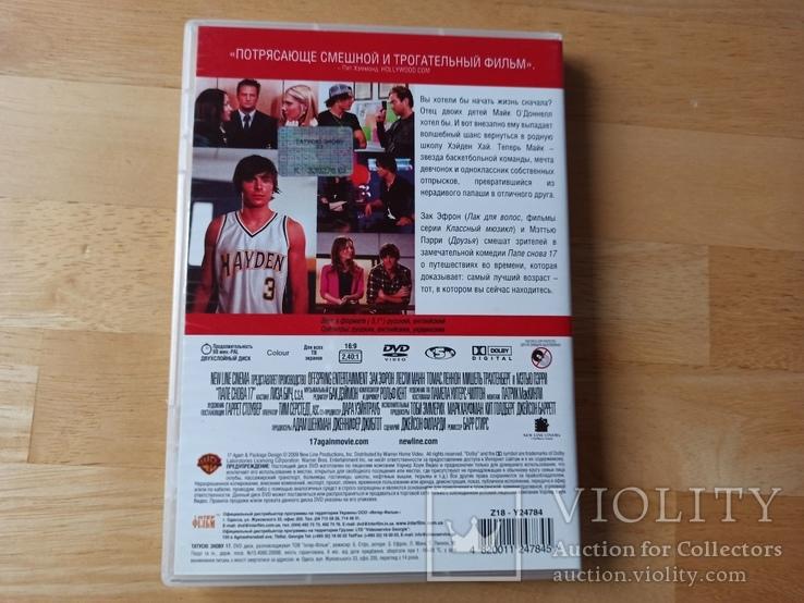 DVD Папе снова 17, фото №3