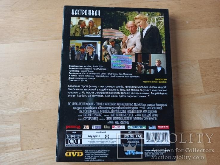 DVD фильм Настройщик, фото №3