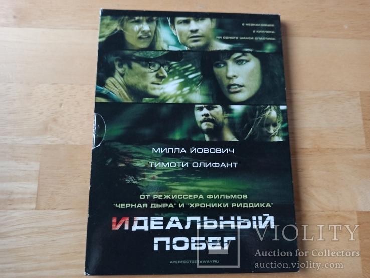 Dvd Идеальный побег, фото №2