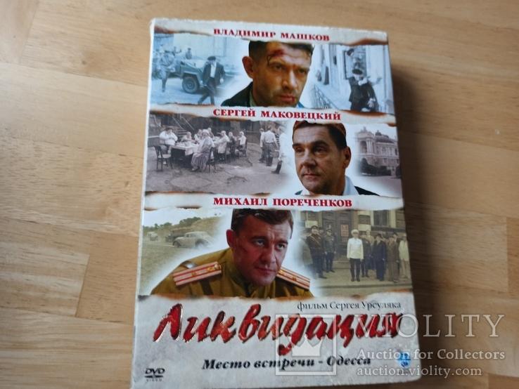 DVD Фильм Ликвидация, фото №2