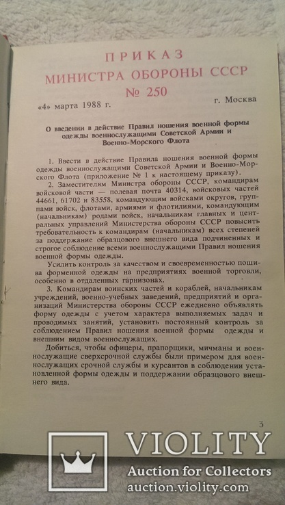 Правила ношения военной формы одежды военнослужащим Советской Армии = 250 -ый приказ 1988, фото №4