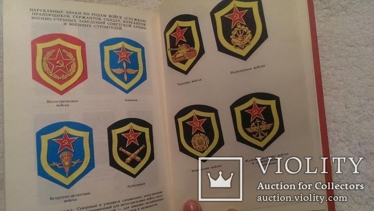 Правила ношения военной формы одежды военнослужащим Советской Армии = 250 -ый приказ 1988, фото №6