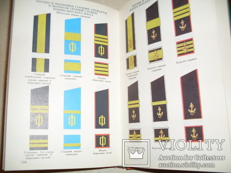 Правила ношения военной формы одежды военнослужащим Советской Армии = 250 -ый приказ 1988, фото №7
