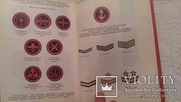 Правила ношения военной формы одежды военнослужащим Советской Армии = 250 -ый приказ 1988, фото №8