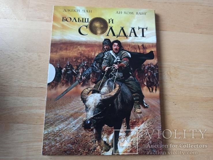 DVD Фильм Большой солдат, фото №2