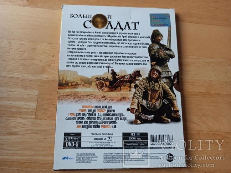 DVD Фильм Большой солдат, фото №3