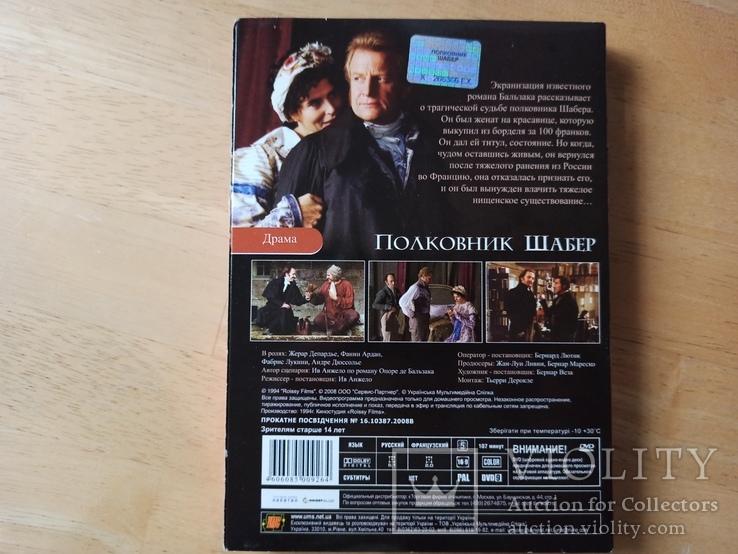 Полковник Шабер. DVD фильм, фото №3