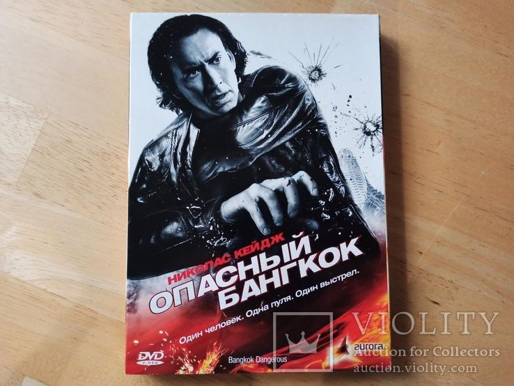 Опасный Бангкок. DVD фильм, фото №2