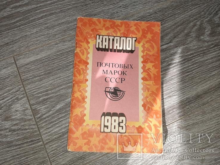 Каталог почтовых марок СССР 1983г, фото №2