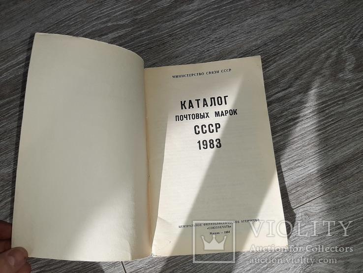 Каталог почтовых марок СССР 1983г, фото №3