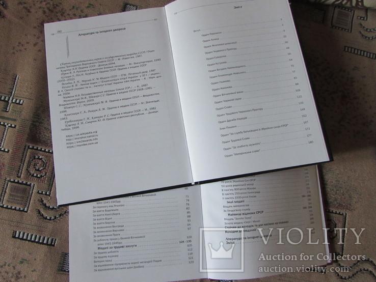 """Довідники """"Ордени СРСР"""" та """"Медалі СРСР"""",подарункове видання., фото №4"""