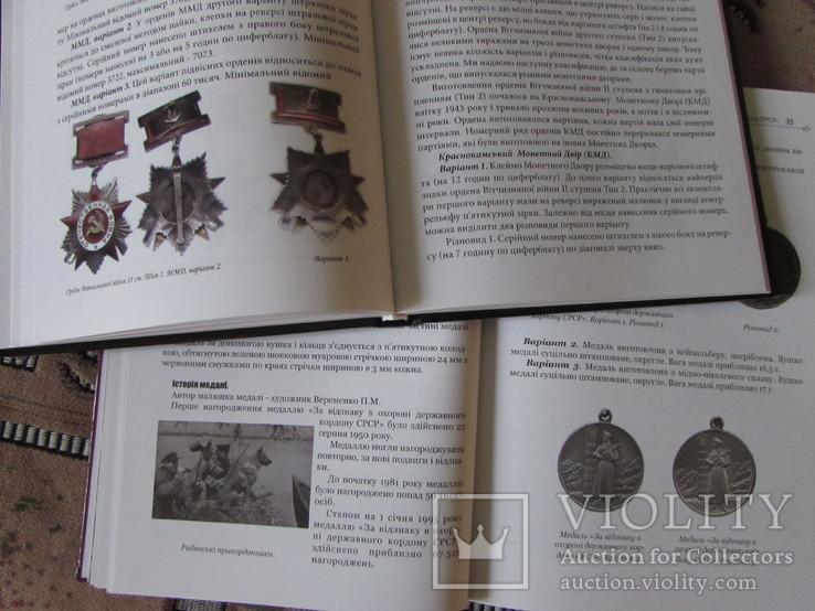 """Довідники """"Ордени СРСР"""" та """"Медалі СРСР"""",подарункове видання., фото №6"""