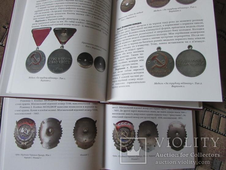 """Довідники """"Ордени СРСР"""" та """"Медалі СРСР"""",подарункове видання., фото №7"""