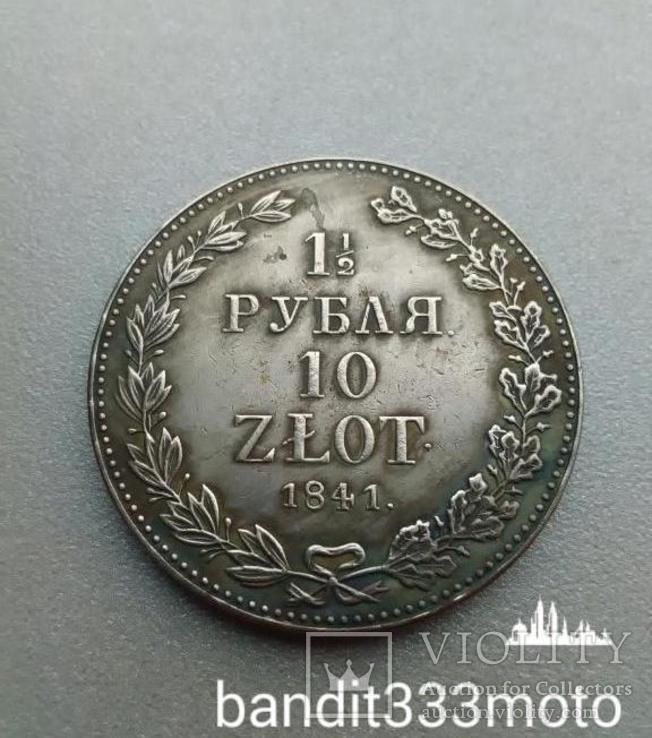 Польские 1,5 рубля 10 злотых 1841 год MW Варшавский монетный двор копия, фото №2