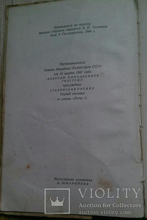 Книга Петр Первый, фото №4