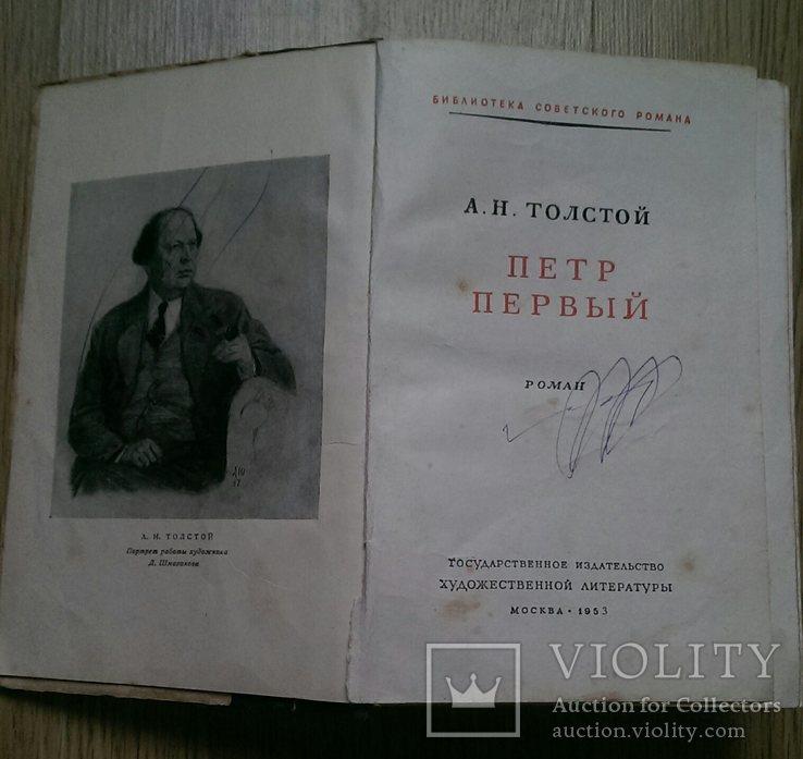 Книга Петр Первый, фото №5