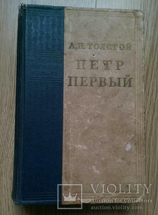 Книга Петр Первый, фото №2