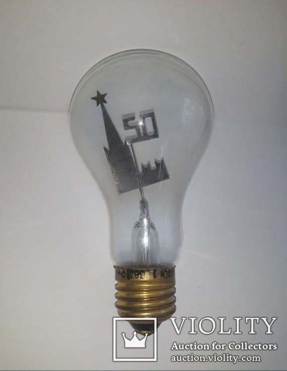 Юбилейная коллекционная лампа 50 лет Октября СССР 1967г.Кремль, фото №2