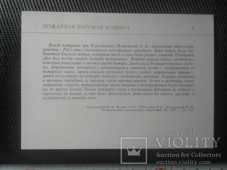 Открытка 1990 года Москва историческая, фото №3