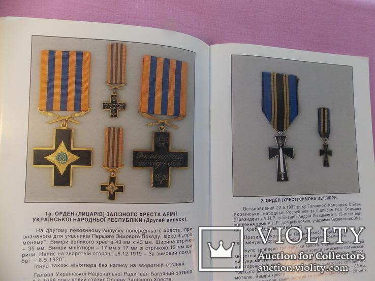 1991 р. ''Украінські військові відзаки''. Канада. Торонто., фото №2