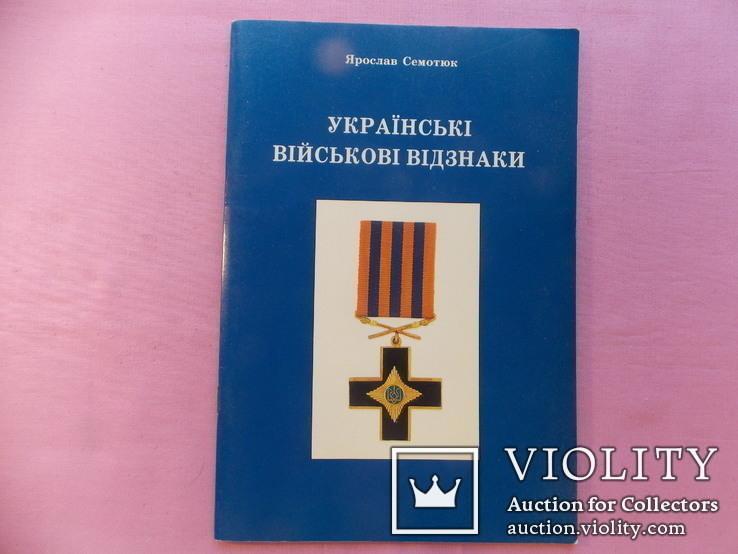 1991 р. ''Украінські військові відзаки''. Канада. Торонто., фото №3