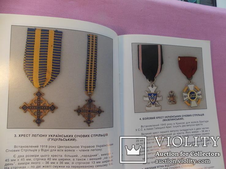 1991 р. ''Украінські військові відзаки''. Канада. Торонто., фото №8