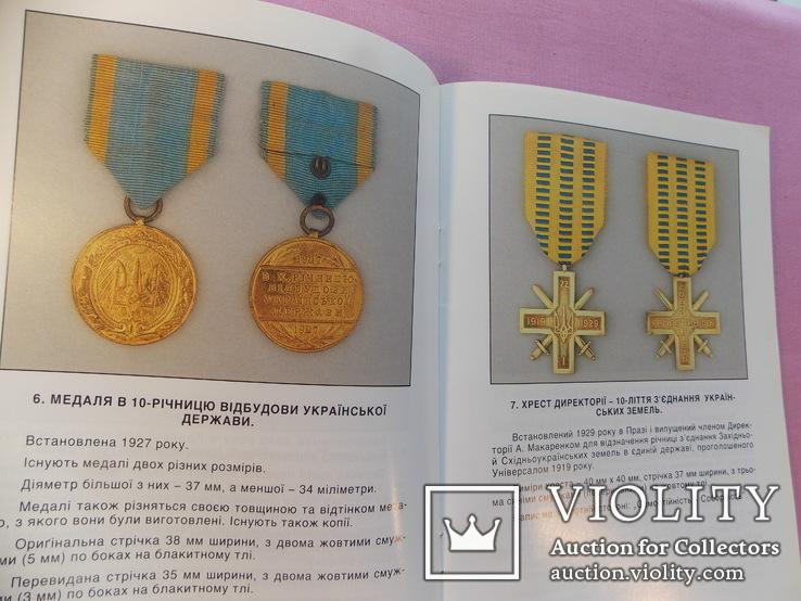 1991 р. ''Украінські військові відзаки''. Канада. Торонто., фото №9