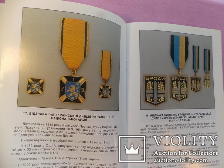 1991 р. ''Украінські військові відзаки''. Канада. Торонто., фото №10