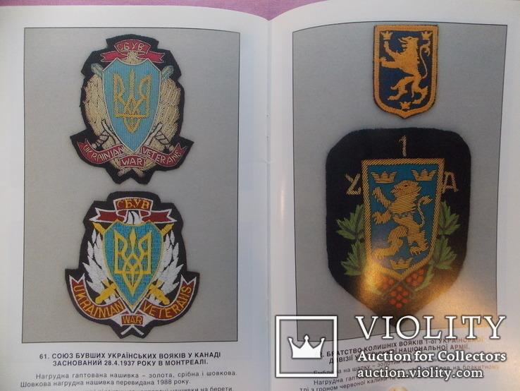 1991 р. ''Украінські військові відзаки''. Канада. Торонто., фото №12