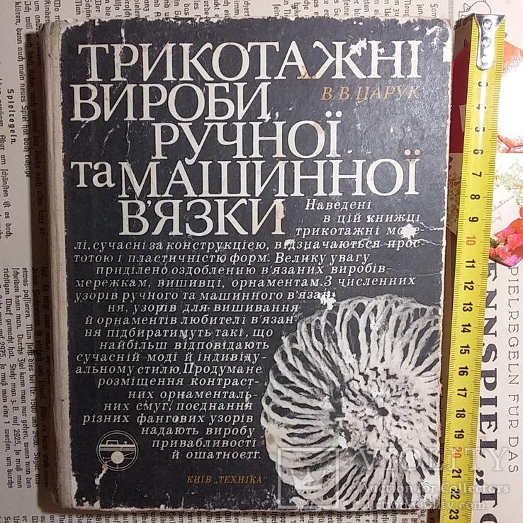 Трикотажні вироби ручної та машинної вязки 1979р., фото №2