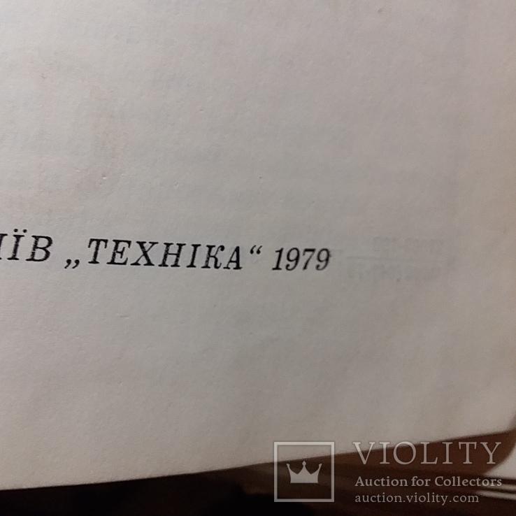 Трикотажні вироби ручної та машинної вязки 1979р., фото №3