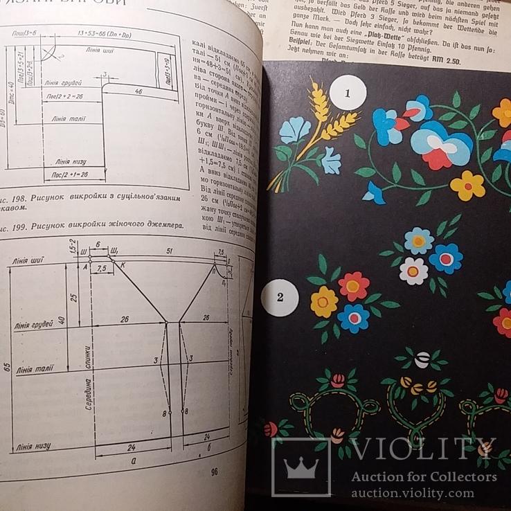 Трикотажні вироби ручної та машинної вязки 1979р., фото №5