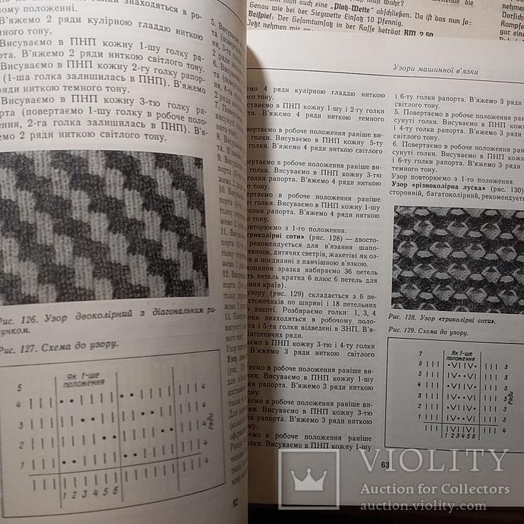 Трикотажні вироби ручної та машинної вязки 1979р., фото №6