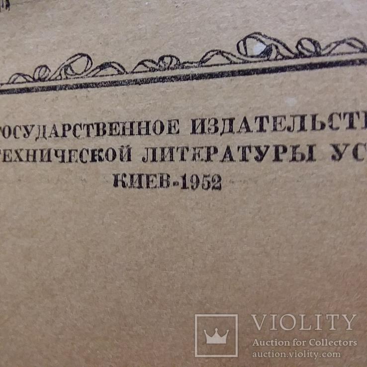 "Маврина ""Кройка и шитье"" 1952р., фото №3"