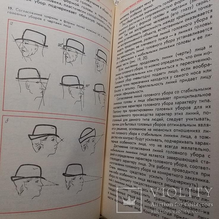 Проектирование и производство головных уборов 1987р., фото №8
