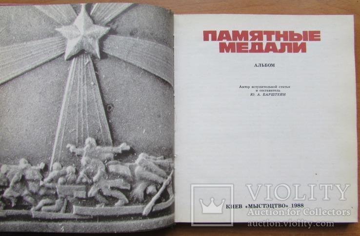 Ю.А. Барштейн. Памятные медали. Альбом. Київ: Мистецтво, 1988. - 116 с, фото №2