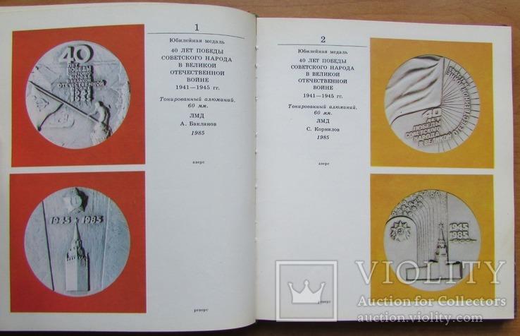 Ю.А. Барштейн. Памятные медали. Альбом. Київ: Мистецтво, 1988. - 116 с, фото №5