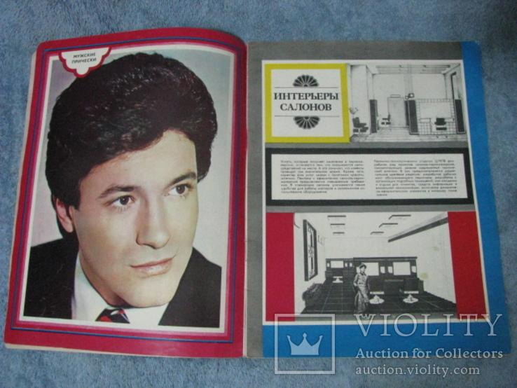 """Журнал """"прически.парики. косметика."""", фото №3"""