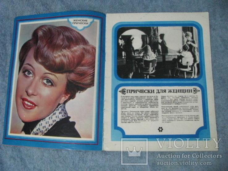 """Журнал """"прически.парики. косметика."""", фото №4"""