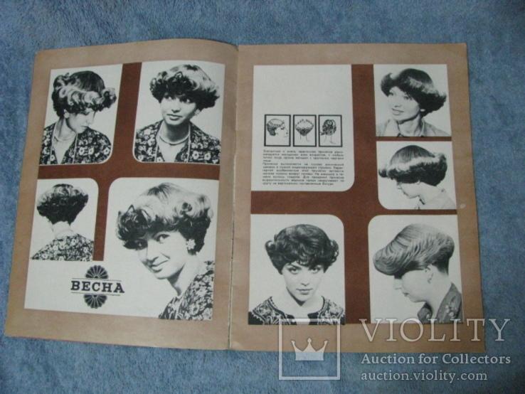 """Журнал """"прически.парики. косметика."""", фото №5"""
