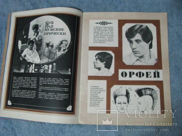 """Журнал """"прически.парики. косметика."""", фото №7"""