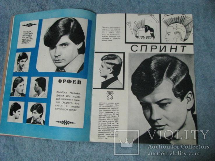 """Журнал """"прически.парики. косметика."""", фото №8"""
