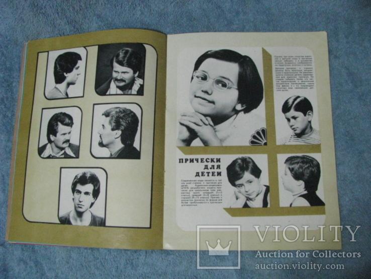 """Журнал """"прически.парики. косметика."""", фото №9"""